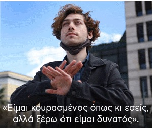 «ΟΛΟΙ ΜΑΖΙ ΜΠΟΡΟΥΜΕ» - ΕΜΒΟΛΙΑΣΜΟΣ